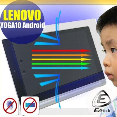 【EZstick抗藍光】Lenovo YOGA Tablet 2 10 Android 1050 防藍光護眼鏡面螢幕貼
