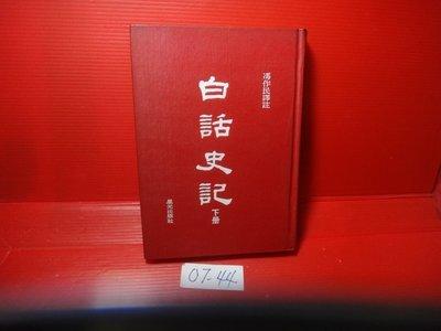 【愛悅二手書坊 07-44】白話史記   下冊      漢武/編     馮作民/譯註    星光出版