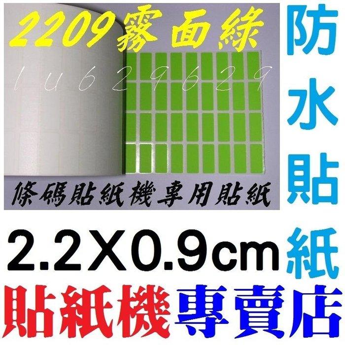 2209霧面綠2.2X0.9cm一捲6250張一排四張出紙,TTP-345條碼機貼紙機標籤機可印品名口味貼姓名貼紙666