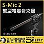 數位黑膠兔【 Aputure Deity S- Mic 2 槍型電...