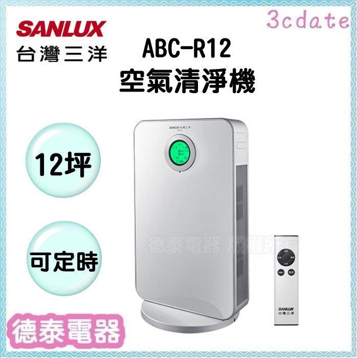 可議價~SANLUX【ABC-R12】台灣三洋 觸控式空氣清淨機 適用:12坪 【德泰電器】