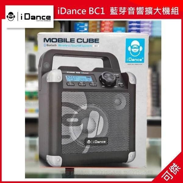 iDance BC1 熱舞精靈 藍芽音響擴大機組-含麥克風一隻 黑 周年慶特價  免運  可傑