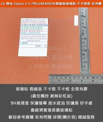 GooMea 特價出清LG 樂金 Stylus 3 5.7吋LGM400DK微縮版9H鋼化玻璃貼防爆玻璃膜全膠弧邊阻藍光