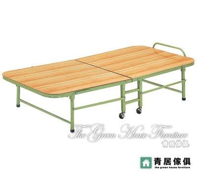 &青居傢俱&WAS-C865-3 角管折床(綠色) - 大台北地區滿五千免運費
