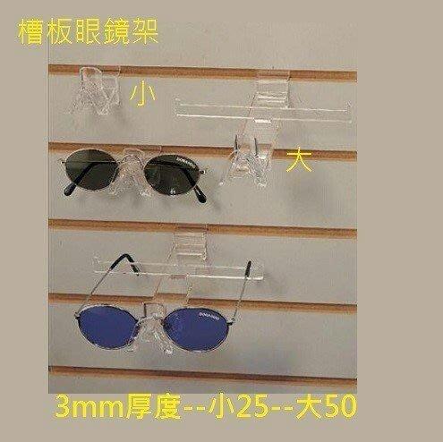 壓克力槽板眼鏡架。小
