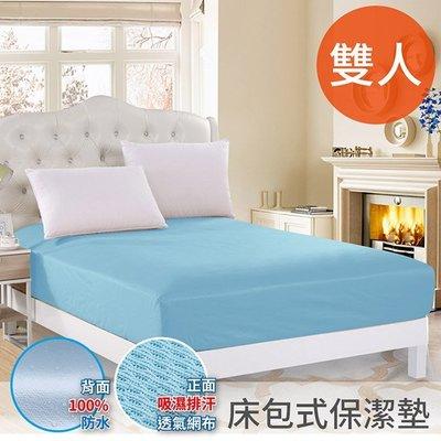 【CERES】看護級針織專利透氣防水。床包式 雙人 保潔墊/ 藍色(B0604-M) 新北市