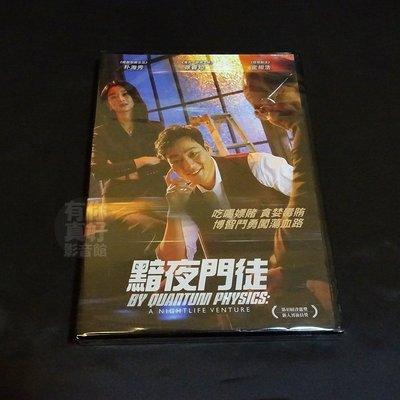 全新韓影《黯夜門徒》DVD 朴海秀 徐睿知 金相浩
