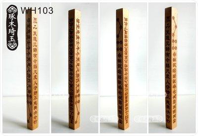 【琢木琦玉】WH103 道教法尺 / 天蓬尺 / 天王尺 *道教法事;科儀專用;法尺 方尺