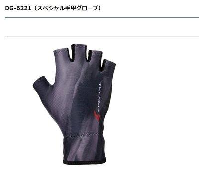 五豐釣具-DAIWA 2021最新款SPECIAL涼爽的接觸感/速乾吸水手掌中空手套DG-6221特價1000元
