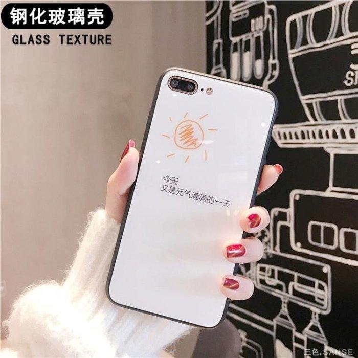 玻璃殼iphone X手機殼6個性情侶6s蘋果7plus新款6splus防摔套女8p禮物