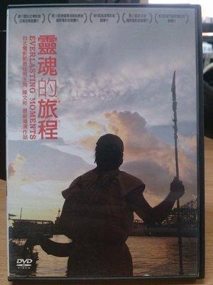 挖寶二手片-L09-025-正版DVD-華語【靈魂的旅程】-陳文彬 台北電影節首獎競賽片(直購價)