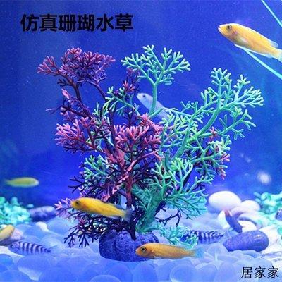 魚缸裝飾 魚缸造景擺飾 仿真水草魚缸裝飾造景假水草塑料水草假花柔軟水草珊瑚水草綠紅全館免運價格下殺