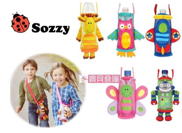 寶貝倉庫~Sozzy~幼兒卡通可調節動物水瓶背袋~動物造型奶瓶背袋~兒童防燙水壺袋~玩偶奶瓶袋~安撫偶~5款可挑