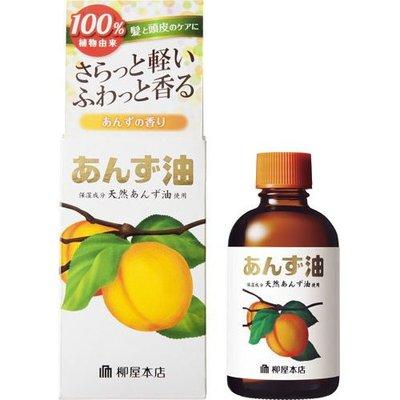 [霜兔小舖]日本代購 日本製  柳屋 YANAGIYA 杏桃護髮油 60m