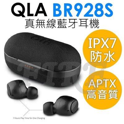 【原廠公司貨】QLA BR928S 藍牙耳機 IPX7 防水 aptX高音質 皮質充電盒 A2DP 真無線