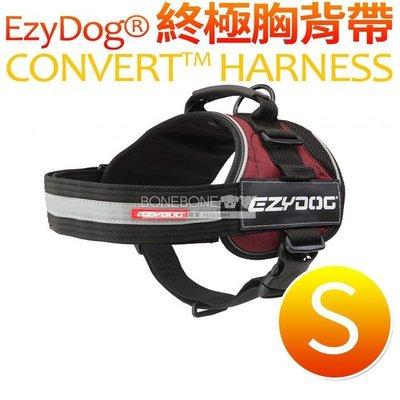 澳洲 EzyDog CONVERT HARNESS 終極胸背帶 S號 舒適耐用透氣 安全反光標示 可附掛配件擴充 免運費