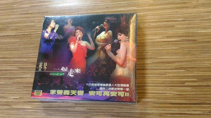 蔡琴 一起走來 2CD 2001 香港紅磡體育館演唱會實錄 全新未拆