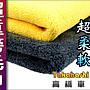 超重磅【高橋車部屋】30*30 珊瑚絨  A級品 ...