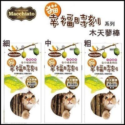 貓幸福時刻木天蓼棒-細/中/粗