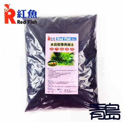 P。。。 青島水族。。。 台灣Red Fish紅魚-黑土 細顆粒 水草 水晶蝦 可用 絕對好用 含蒙托石降酸佳=2kg