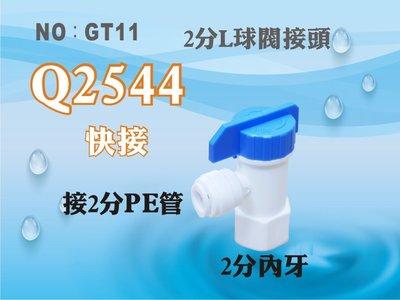 【龍門淨水】塑膠接頭 Q2544 2分內牙接2分管 L球閥接頭 開關 台灣製造 直購價35元(GT11)