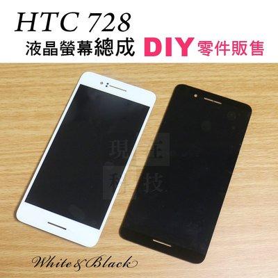 ☆現在科技通訊☆HTC 728 LCD...