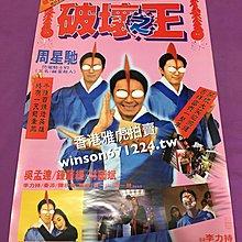 「港幣價格賣」香港電影 破壞之王 電影海報 周星馳 鍾麗緹 林國斌 吳孟達