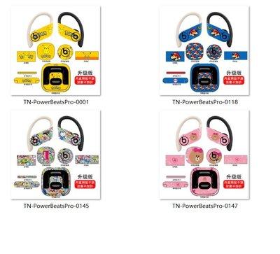 【伯爵3C數碼】 買2送1Powerbeats pro耳機貼紙Powerbeats Pro耳機貼膜可定制
