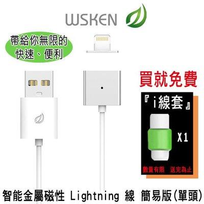 送i線套 WSKEN 金屬磁性線 Apple 8pin 單合金 磁吸式充電線 防塵塞 智能線 磁吸線磁力/iPad