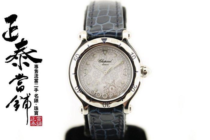 [正泰精品當舖]二手名錶GIA鑽石買賣 CHOPARD 蕭邦 中雪花 HAPPY SPORT 鑽錶 另有 快樂鑽
