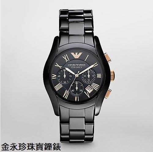 金永珍珠寶鐘錶* ARMANI錶 原廠真品 陶瓷三眼  AR1410大 AR1411小 對錶 生日 情人節禮物 送鍍膜*