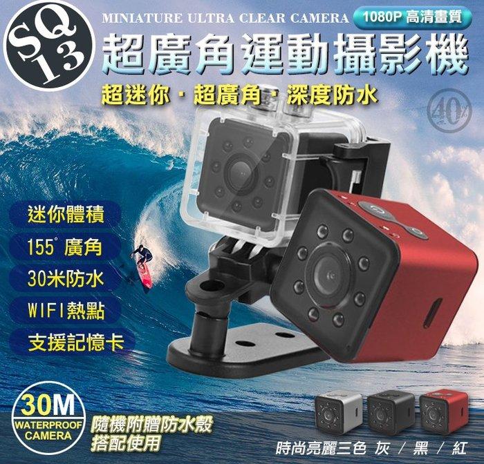 SQ13超廣角防水運動攝影機,防水殼,時尚色彩,超迷你,1080P超高畫質,超大廣角,清晰瞬間