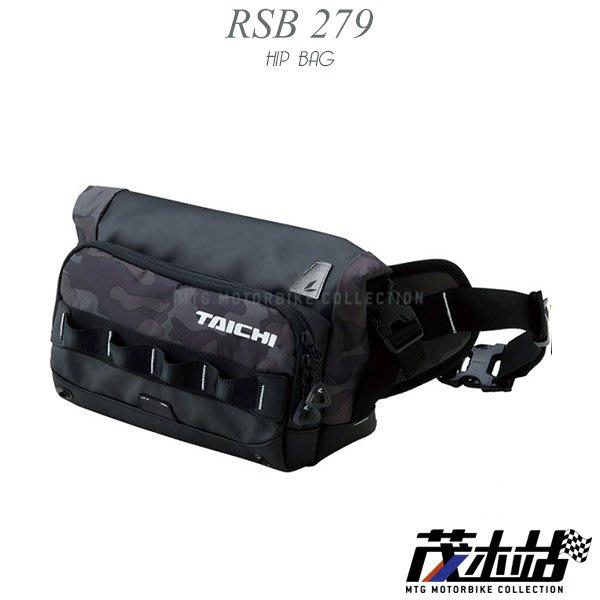 ❖茂木站 MTG❖ 日本 RS TAICHI RSB279 腰包 臀包 多色 防水 5L RSB 279 太極。迷彩