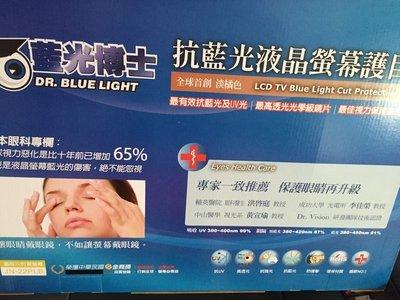 抗藍光液晶螢幕護目鏡26吋JN-24PLB(16:9)適用一般桌上型電腦-眼科教授推薦 台中市