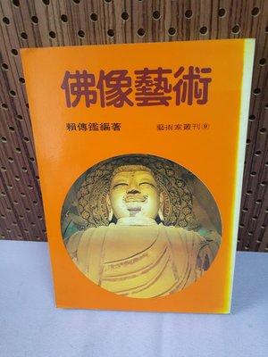 佛像藝術 賴傳鑑編著 藝術家出版 1992年4月版