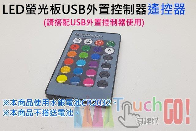 〈淘趣購〉LED螢光板USB外置控制器遙控器(請搭配USB外置控制器使用)(可通用我司所有款式螢光板)(不配水銀電池)