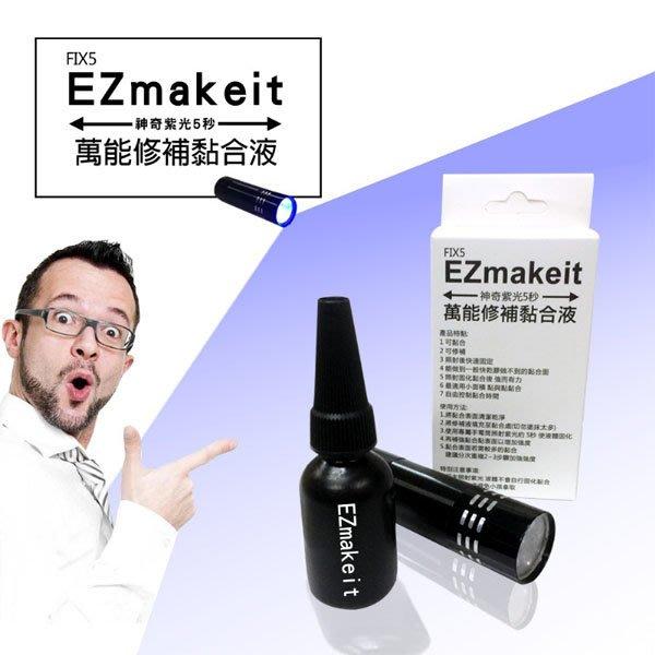 萬物可黏 HANLIN EZmakeit FIX5 神奇紫光5秒 萬能修補黏合組 黏合液10g + 紫光手電筒 滷蛋媽媽
