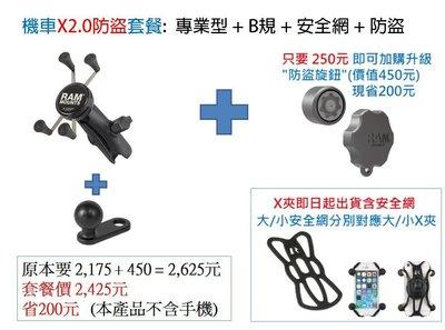 [美國 Ram 進口商] 機車手機架X2.0防盜套餐: 專業型 + B規 + 安全網 + 防盜