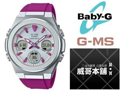 【威哥本舖】Casio原廠貨 Baby-G MSG-S600-4A G-MS系列 太陽能三眼雙顯錶 MSG-S600