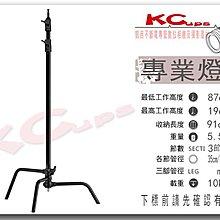 【凱西影視器材】Kupo CS-20MB C-STAND 黑色 三節式 專業燈架 高196cm 低87公分 荷重10公斤