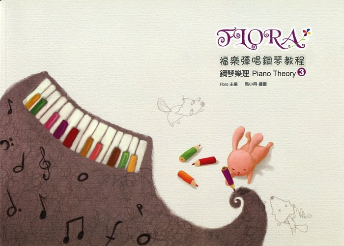~599免 ~福樂彈唱鋼琴教程 ~鋼琴樂理 3~ 內附彩色貼紙 寬裕工作室 FL1503