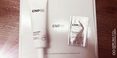 CnpRX完美防禦清透防曬霜(有潤色) spf50/pa++++ 1ml~日期2023年,現貨中