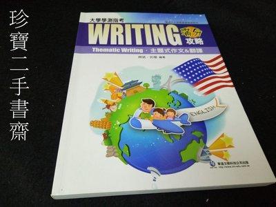【珍寶二手書齋3B15】學測指考英文科滿分攻略:主題式作文9789866298448