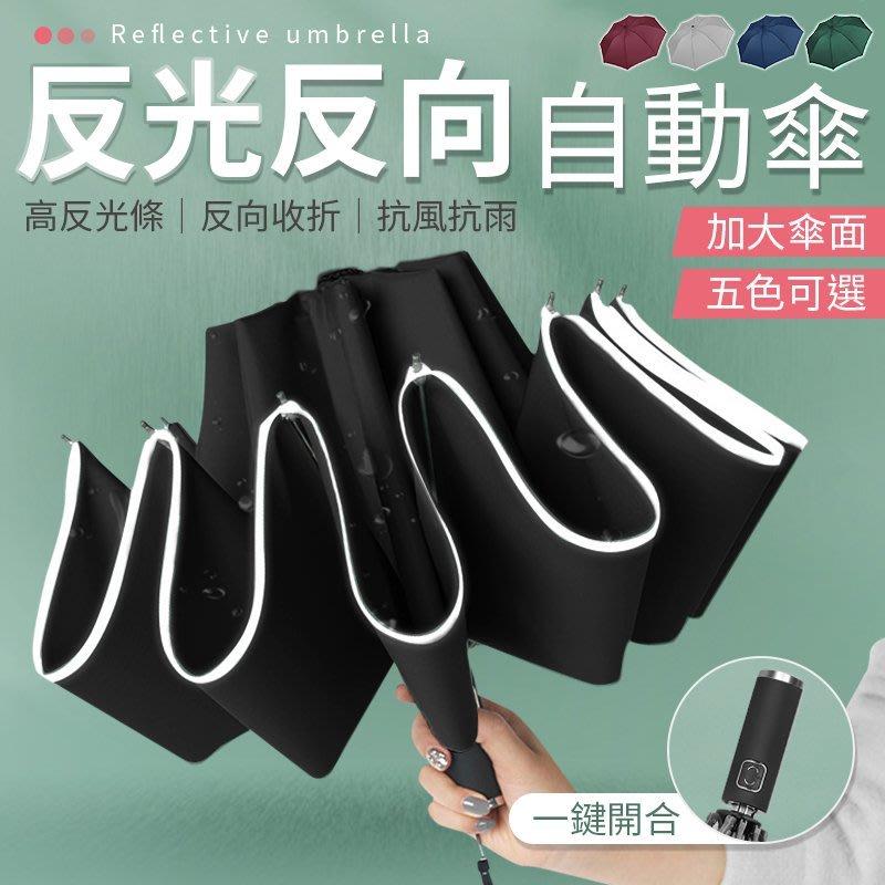 【反光條設計!夜間更安全】反光反向傘 反向折疊傘 自動折疊傘 自動反向傘 反向雨傘 自動傘 反向傘 雨傘