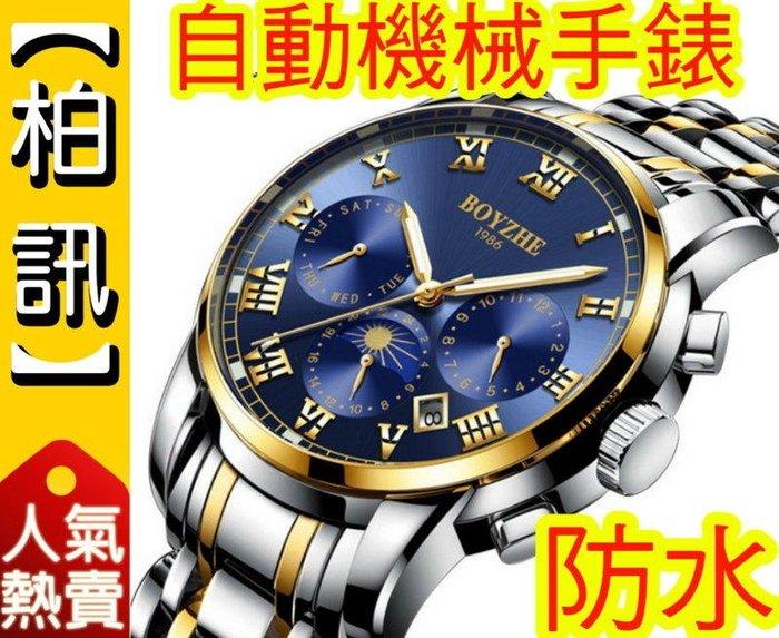 【2018 品牌新款!】BOYZHE 品牌新款星辰男士藍色全自動機械手錶防水透底