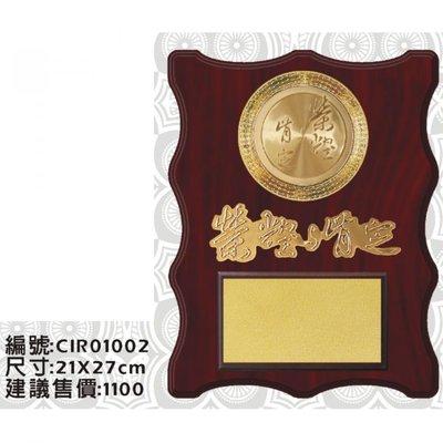 櫥窗式藝品 獎狀框 CIR01002