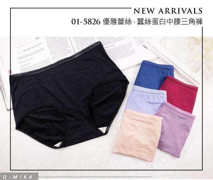Q米卡內衣【5826】優雅蕾絲 ‧ 蠶絲蛋白中腰三角褲(6色) M/L/XL/Q