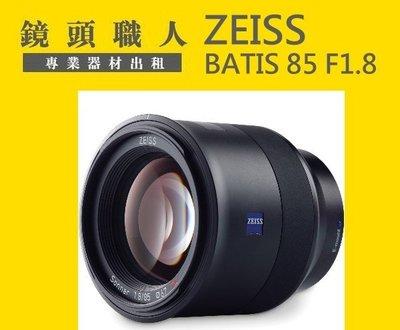 ☆ 鏡頭職人☆ ::::  Zeiss Batis 85mm F1.8 FE 全幅用 出租 A7S 台北 桃園 板橋