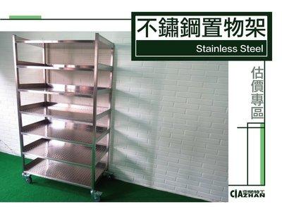 【空間特工】 (訂製專區) 置物架 收納架 瀝水架 廚房收納架 304 不鏽鋼 不銹鋼 不鏽鋼置物架