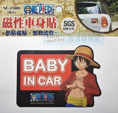 【優洛帕-汽車用品】ONE PIECE 航海王/海賊王BABY IN CAR 魯夫圖案車身磁性磁鐵銘牌SC-15008